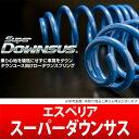【送料無料】【エスペリア】スーパーダウンサス / 1台分 スカイライン クロスオーバー NJ50 などにお勧め 品番:ESN-1153 Espelir SUPER DOWNSUS ローダウン ダウンサスペンション