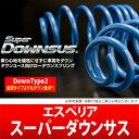 【エスペリア】スーパーダウンサス / フロント用 セレナ ライダー C26 などにお勧め 品番:ESN-1163F Espelir SUPER DOWNSUS ローダウン ダウンサスペンション