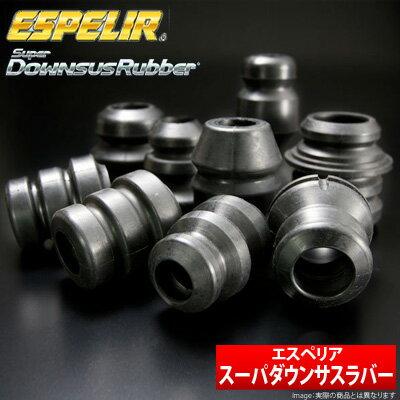 【エスペリア Espelir】アクティバン 等にお勧め スーパーダウンサスラバー / フロント用左右セット 型式等:HH6 品番:BR-497F