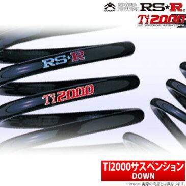 【RSR】 オーパ 等にお勧め Ti2000 ダウンサス ローダウン フロント用左右2本セット RS☆R アールエスアール ダウンサスペンション DOWN SUSPENSION 型式等:ACT10 品番:T691TWF
