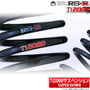【RSR】 サクシードワゴン 等にお勧め Ti2000 スーパーダウン...