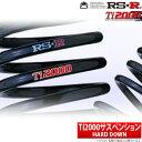 【RSR】 トヨタ MR2 等にお勧め Ti2000 ハードダウンサス ロ...