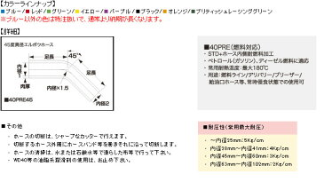 【SAMCO】45度燃料レデューサーエルボウホース(Pro Fuel) 【特注】 異径:38>16mm 品番:40PRE4538.16