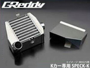 グレッディー Kカー用インタークーラーKIT【GReddy】インタークーラーキット SPEC-K ワゴンRス...