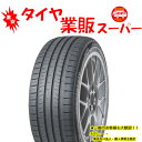 タイヤサマータイヤ205/50R17サンワイド(SUNWIDE)RS-...