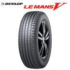 【2020年製】 ダンロップ ルマン5 165/55R15 75V 低燃費タイヤ (正規流通品)