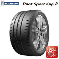 ミシュランPILOTSPORTCUP2パイロットスポーツカップ2245/35R1993YXLN0ポルシェ承認タイヤ