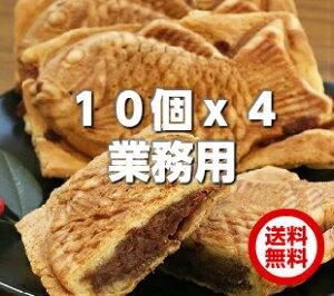 たい焼き(40個入り)業務用セ...