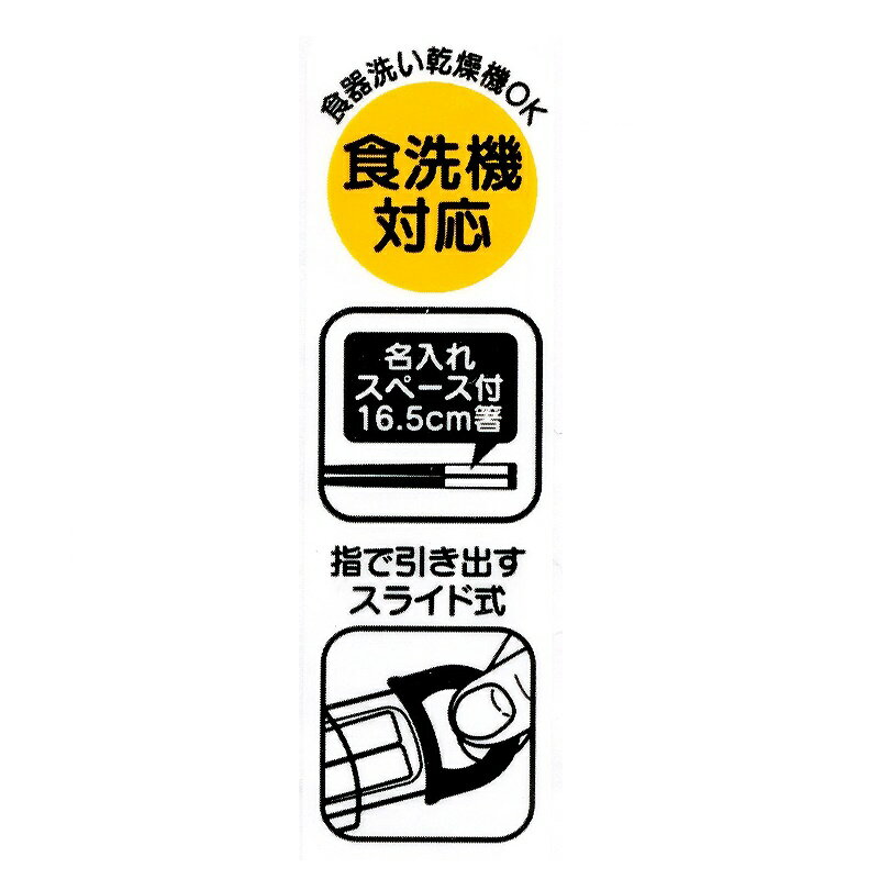 スケーター 箸 箸箱 セット スライド式 16.5cm パスドラX 日本製 ABS2AM