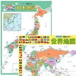 学習ポスター日本地図&学習ポスター世界地図2個セット
