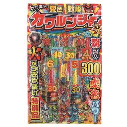 花火 カワルンジャー No,1600