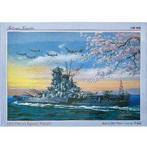Tatsuji Kajita 1000 pièces départ Yamato (50cm x 75cm, panneau correspondant n ° 10)