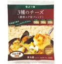 よつ葉 北海道 十勝の3種のチーズ(ピザ用)130g 【冷蔵】※お一人様2個まで。※数量限定品・入荷不安定のため、欠品の際はご容赦ください。