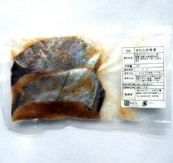 【冷凍】さわら 味噌漬け 2枚(ニュージーランド近海)※無添加・無着色