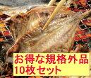 【橘水産】橘水産のお買い得干物セット(10枚セット)※無添加・無着色【冷凍】