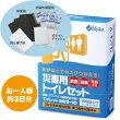 【防災用品】災害用トイレ処理セット(マイレットmini10)約10回分(HZ)