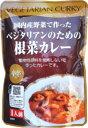 ■【ムソー】(桜井)ベジタリアンのための根菜カレー200g