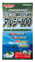 ●【オーサワ】アルジー100 34.8g(290mg×120カプセル)※パッケージの変更あり