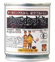 ■【ムソー】(遠藤製餡)オーガニックゆであずき250g ※6個セット