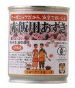 ■【ムソー】(遠藤製餡)オーガニック赤飯用あずき230g ※6個セット