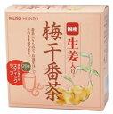 ■【ムソー】(無双本舗)国産生姜入り梅干番茶スティック8g×20