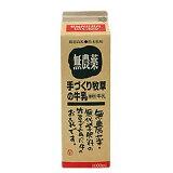 ◎タカハシ乳業【有機】無農薬手づくり牧草の牛乳 1L 【冷蔵】※パッケージは変更になる場合があります。