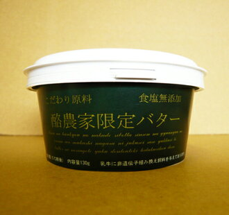 • Dairy limited butter (unsalted) 130 g * no salt.