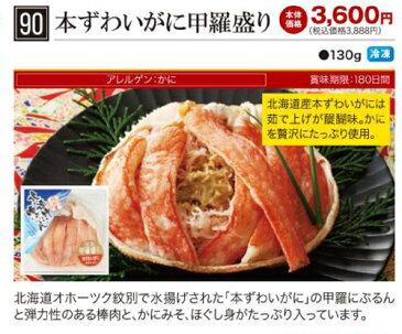 【冷凍】【平成31年】■ムソーおせち)本ずわい甲羅盛り 130g