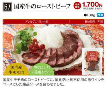 【冷凍】【平成31年】■ムソーおせち)国産牛のローストビーフ 130g