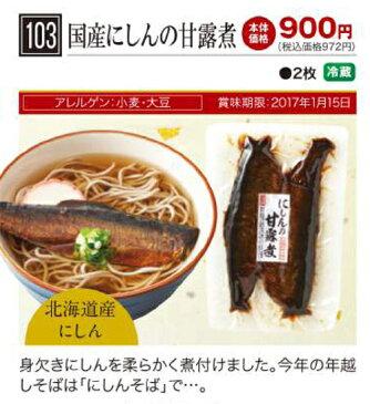 【平成31年】■ムソーおせち) 国産にしん甘露煮 2枚  【冷蔵】