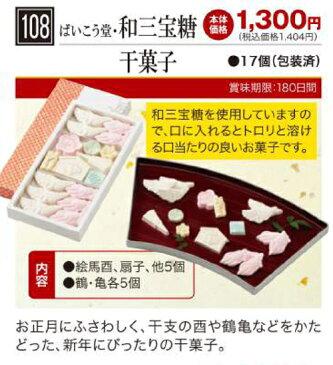 【平成31年】■ムソーおせち)ばいこう堂 和三宝糖千菓子 17個 【常温】