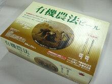 有機農法缶ビール<24缶>※自然農法の麦芽・ホップ使用