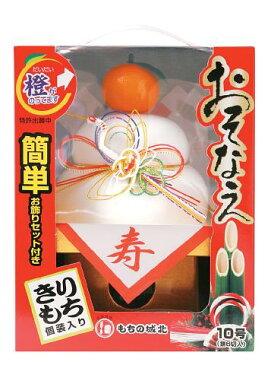 【平成31年】■ムソーおせち) 白米切りもち入りお供え餅 300g(6個) 【常温】