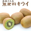 【★3/26以降発送】★石綿さんの無農薬・無肥料 キウイ 約...