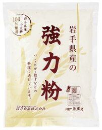 ●【オーサワ】岩手県産強力粉 500g