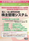 【個人・法人番号対応版 株主管理システム 】日本法令 ネット231株主管理 個人番号管理 Windows用ソフトウエア〈領収書発行対応中〉