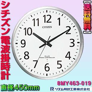 【送料無料】シチズン電波掛時計 450mm リズム時計 8MY463-019 J380916ユニバーサルデザイン スペイシー M463連続秒針 電波時計