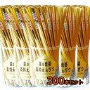 金の合格鉛筆300本セット合格祈願 受験 資格試験 鉛筆 H