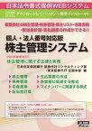 【個人・法人番号対応版 株主管理システム ネット231】社内用紙・日本法令・法令様式・ビジネスフォーム