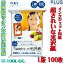 【インクジェット用紙】 超きれいな光沢紙 L判 100枚 プラス IT...