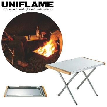 UNIFLAME ユニフレーム 焚き火テーブル 折りたたみテーブル 耐熱 682104