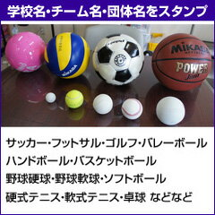 【お名前スタンプ】学校名やクラブの名前(ボールに名入れ)オーダーOK!なんでもボールスタンプ3種類のゴム印とスタンプ台のセットバレーボール/サッカーボール/バスケットボール/ソフトボールなど【RCP】【HLS_DU】