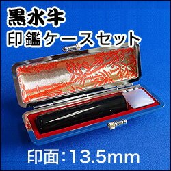 During the campaign who can seal black Buffalo seal cassette stamp size :13.5mm item arrival after slapping came imprint mat! Seal / seal / stamp / seal / black water buffalo /13.5/ seal case with