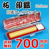 印鑑:柘印鑑ケースセット印面サイズ:10.5mm