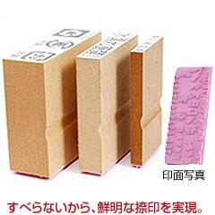 印字面に吸い付くスタンプパインエキストラスタンプ【フリーサイズ】印面サイズ:30×100mm【送料無料】