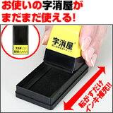 個人情報保護スタンプ字消屋専用補充インキパッド