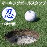 ゴルフボール 名入れ スタンプ(忍)マーキングボールスタンプ【ゴルフボールスタンプ】【RCP】【HLS_DU】