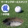 ゴルフボール 名入れ スタンプ(龍)マーキングボールスタンプ【ゴルフボールスタンプ】【RCP】【HLS_DU】