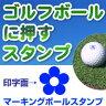 ゴルフボール 名入れ スタンプ(花のマーク)マーキングボールスタンプ【RCP】【HLS_DU】