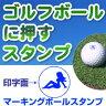 自分のボールが一目瞭然!ゴルフボール 名入れ スタンプ(夏の娘)マーキングボールスタンプ【RCP】【HLS_DU】